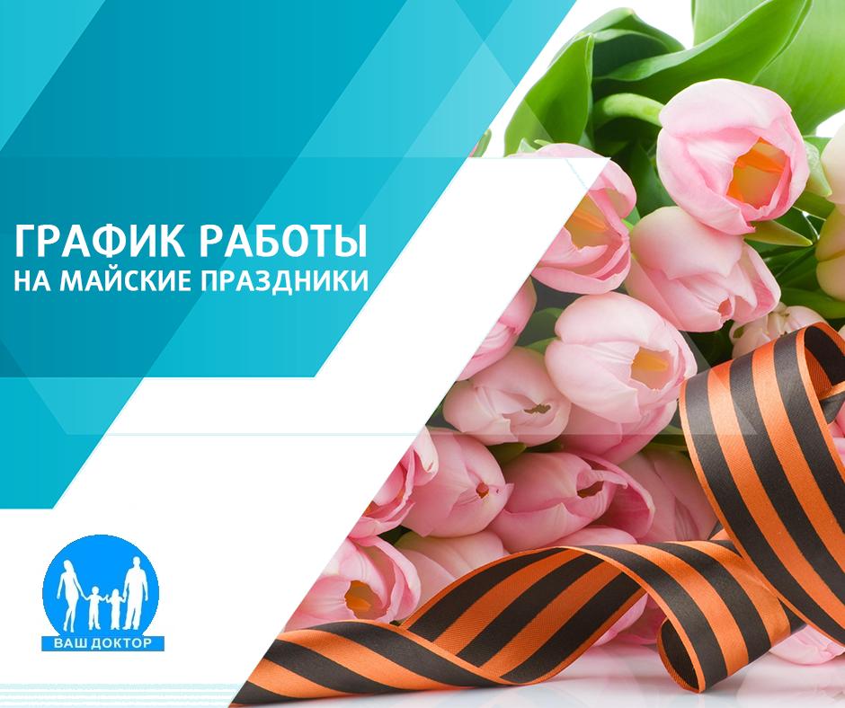 График работы медицинского центра ООО «Ваш Доктор» на майские праздники