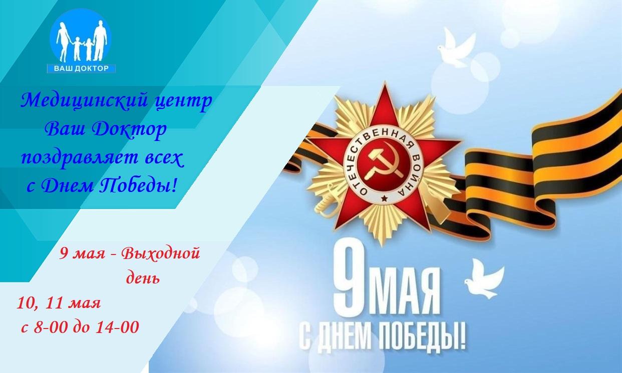 Коллектив Медицинского центра «Ваш Доктор» поздравляет с Днем Победы!