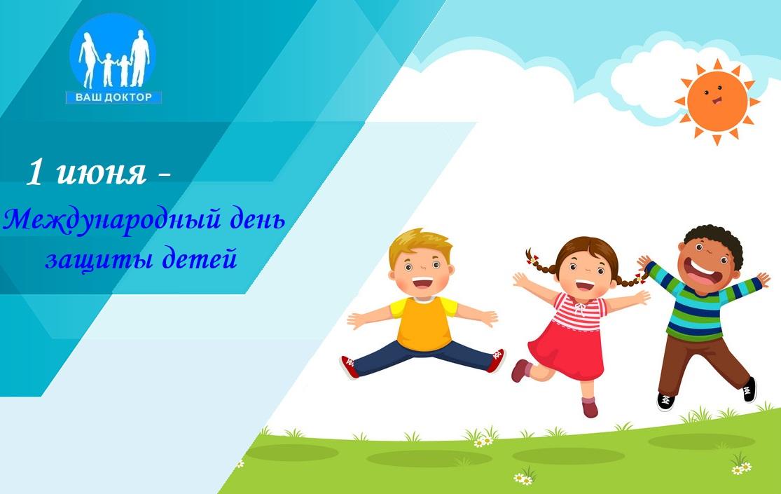 Коллектив медицинского центра «Ваш Доктор» поздравляет всех с Международным днем защиты детей!