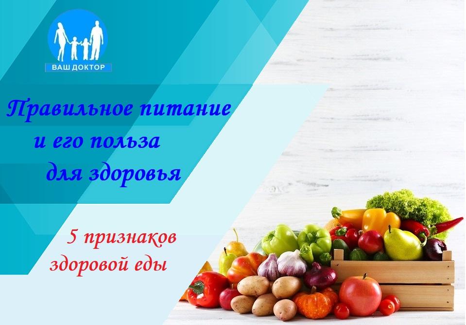 Правильное питание и его польза для здоровья