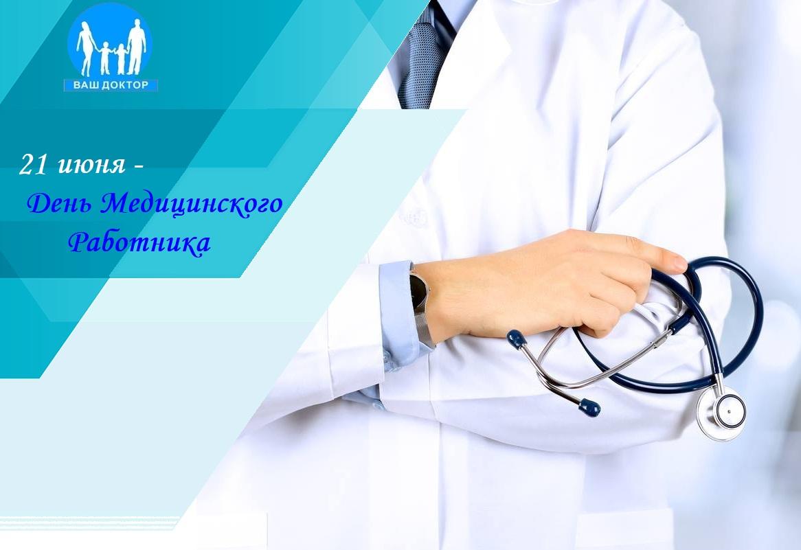 Коллектив медицинского центра «Ваш Доктор» поздравляет с Днем Медицинского работника!