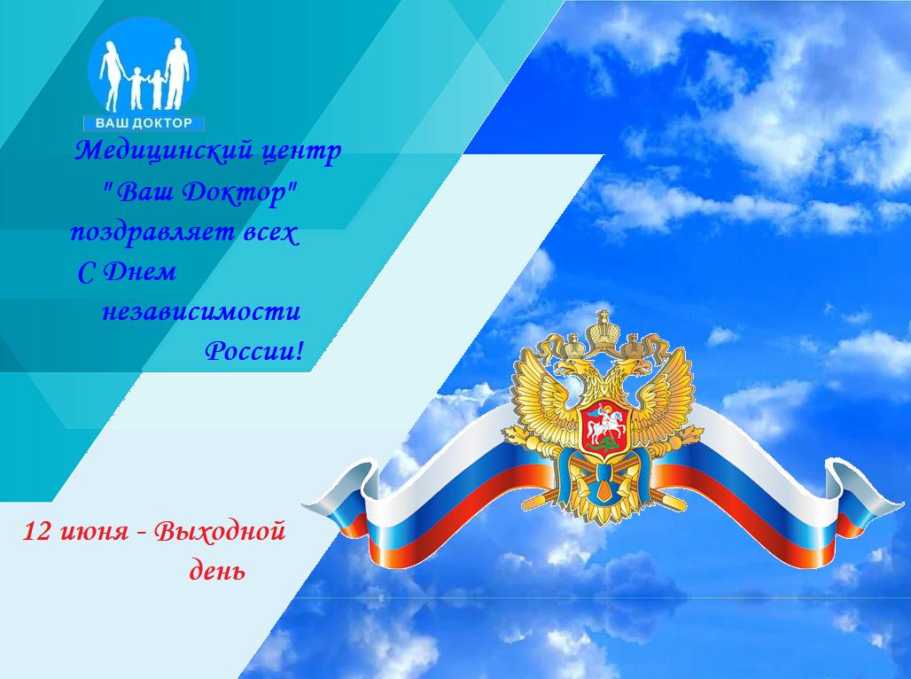 Коллектив медицинского центра «Ваш Доктор» поздравляет всех с Днём независимости России!