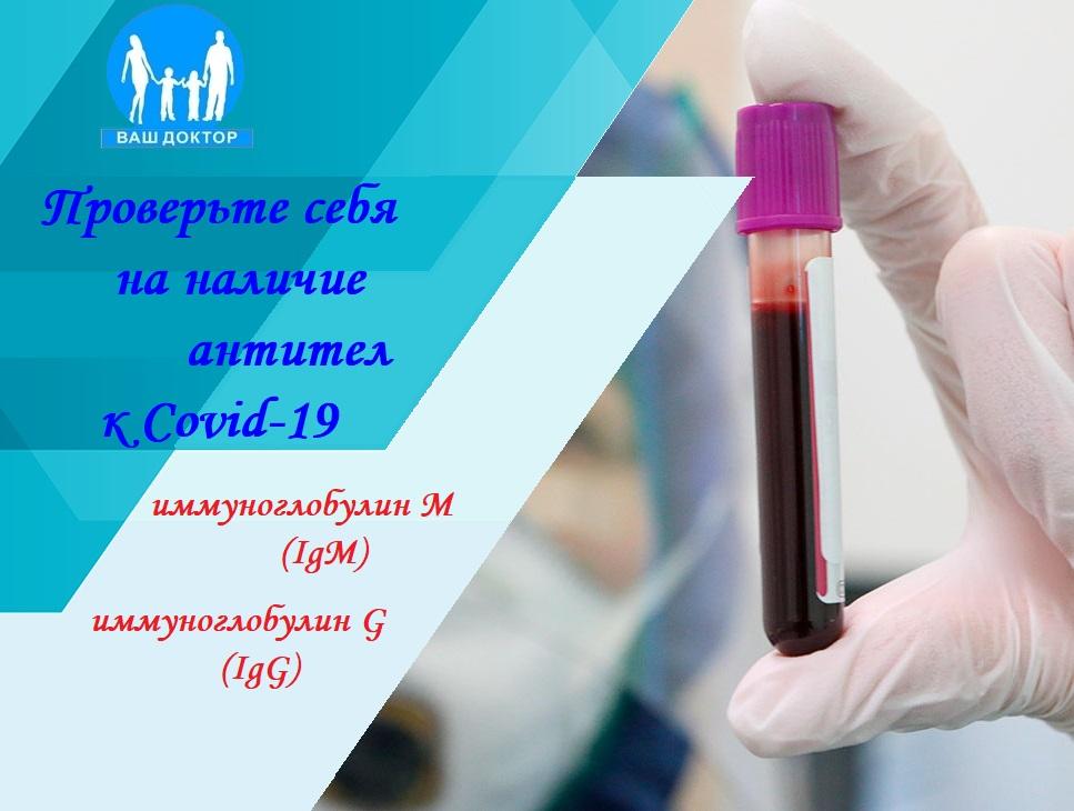 Проверьте себя на наличие антител к covid-19