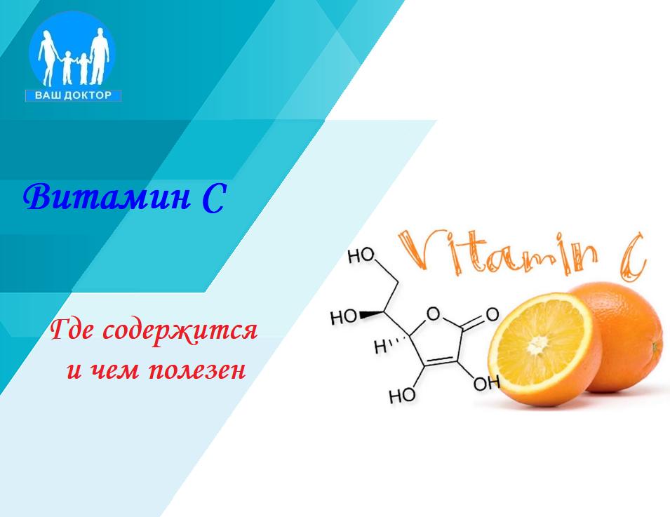 Витамин С: где содержится и чем полезен