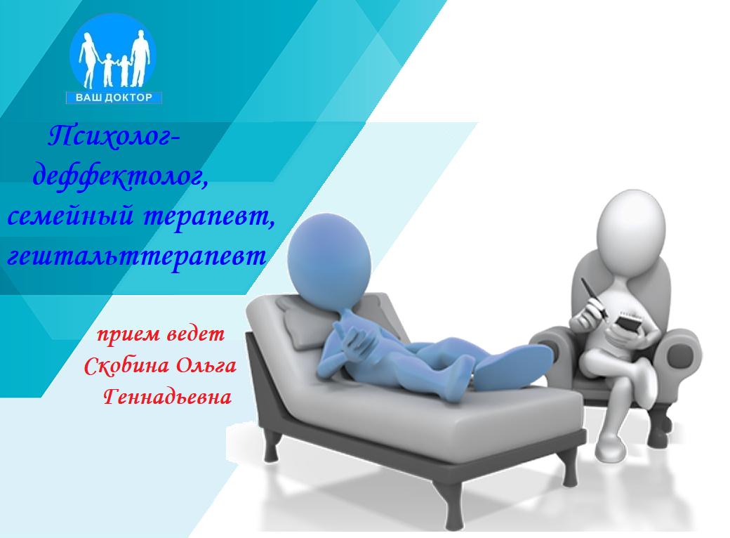Психолог-дефектолог, семейный терапевт, гештальттерапевт.