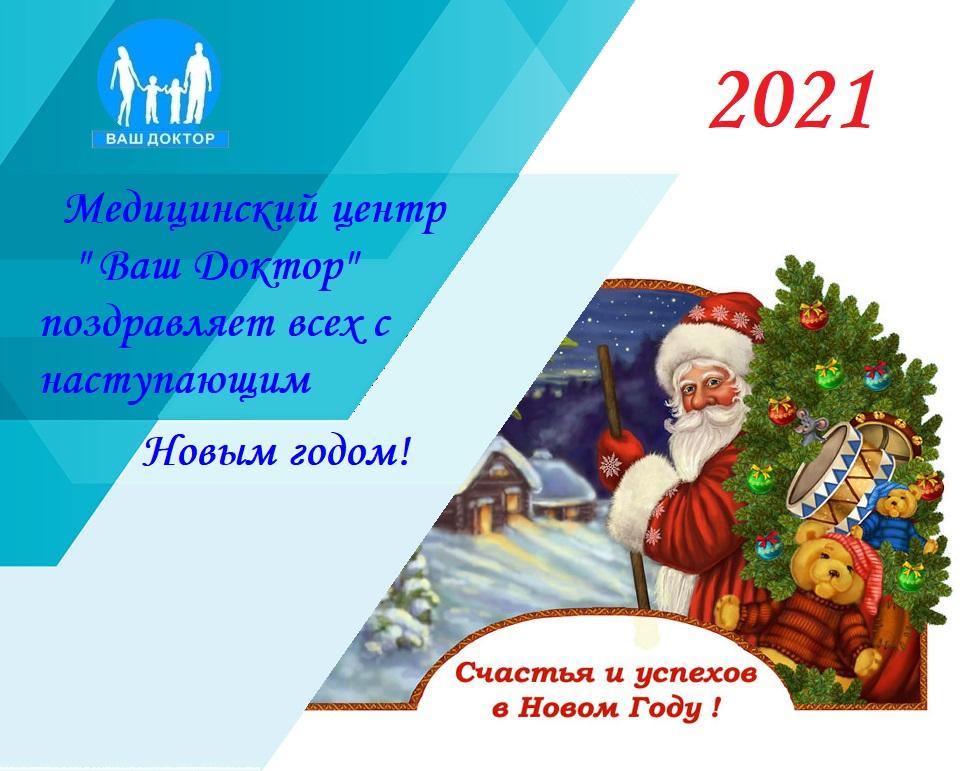 Коллектив медицинского центра «Ваш Доктор» поздравляет с наступающим Новым годом и Рождеством!