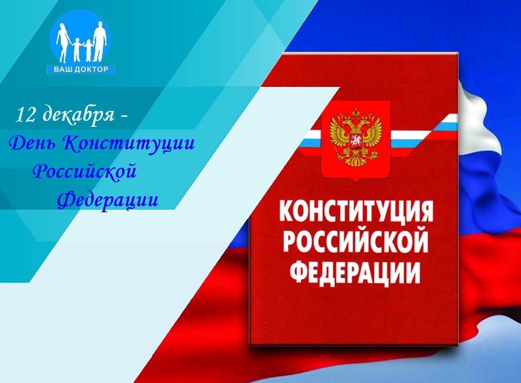 Коллектив медицинского центра «Ваш Доктор» поздравляет всех с Днём Конституции Российской Федерации!