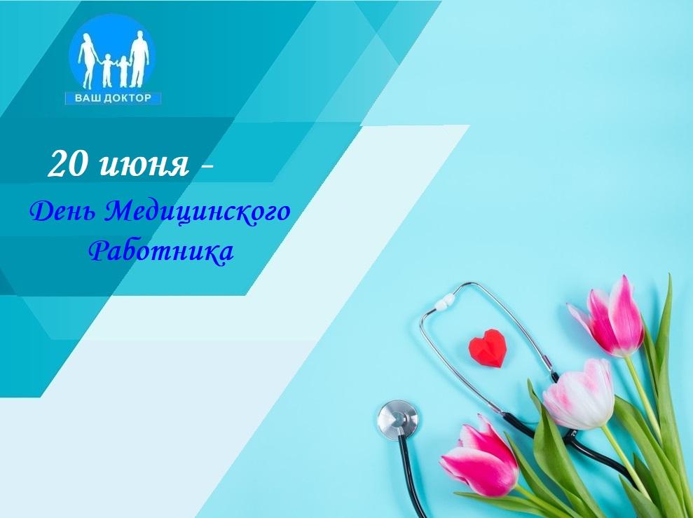 Медицинский центр «Ваш Доктор» поздравляет с Днем Медицинского Работника!