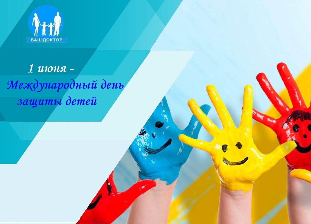 Медицинский центр «Ваш Доктор» поздравляет С Днем защиты детей!
